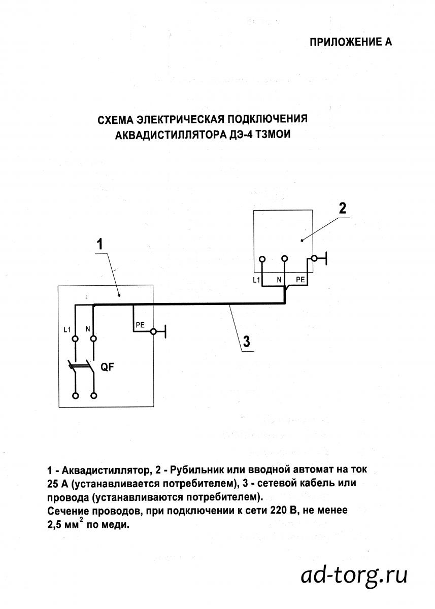 """"""",""""distillyator-de-4-shema-montazha.egripro.ru"""